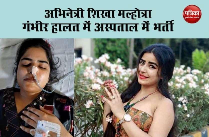 कोरोना का जंग जीतने के बाद अभिनेत्री Shikha Malhotra को पैरालाइसिस स्ट्रोक, शरीर का दाहिना हिस्सा नहीं कर रहा काम