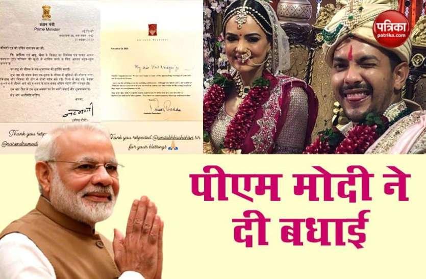 PM Narendra Modi ने आदित्य नारायण को इस खास मैसेज के साथ दी शादी की बधाई