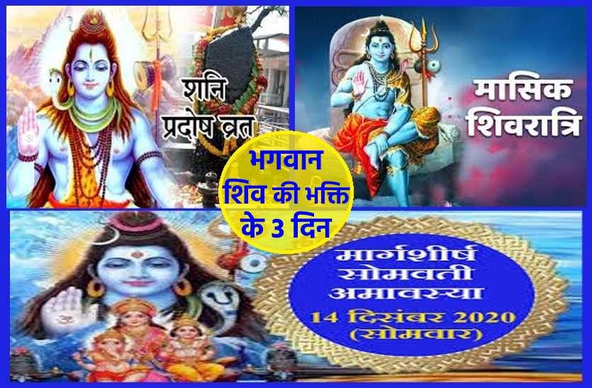 आज से तीन दिनों तक भगवान शिव की भक्ति का समय, ये मिलेगा आशीर्वाद