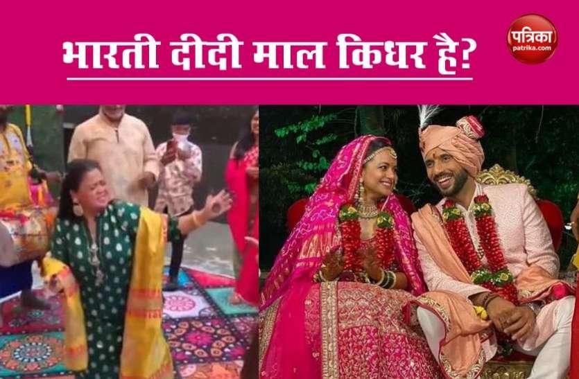 पुनीत पाठक की शादी में जमकर नाची Bharti Singh, ट्रोलर्स बोले- पता नहीं कौन सा नशा करती है