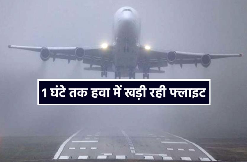 कोहरे के कारण एक घंटे तक हवा में रही फ्लाइट, दो घंटे लेट पहुंची राजधानी