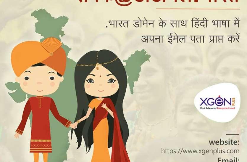 खुशखबरी: E-mail address अब हिन्दी सहित 22 अन्य भाषाओं में भी बन सकेगी