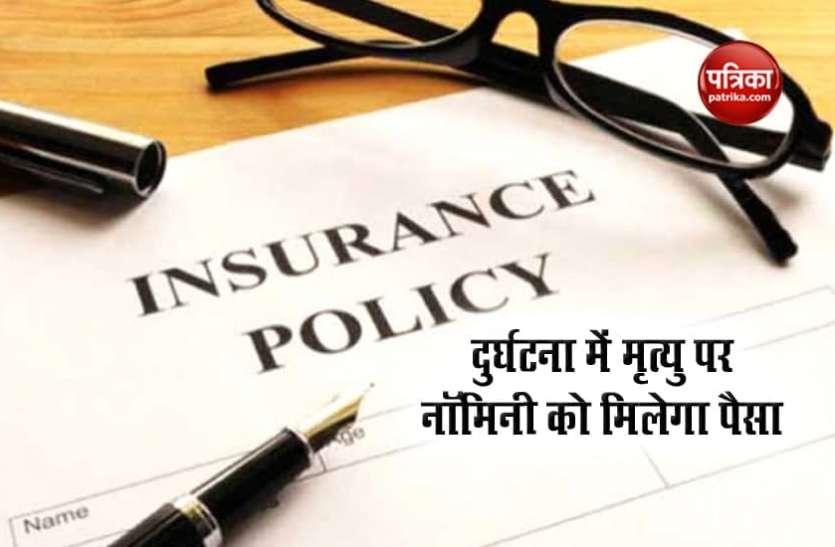 PM सुरक्षा बीमा योजना : महज 12 रुपए के प्रीमियर से पाएं 2 लाख तक का इंश्योरेंस