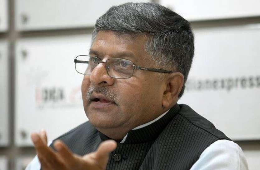 रविशंकर प्रसाद बोले, कृषि कानून के फायदों को लेकर किसानों को करेंगे जागरूक
