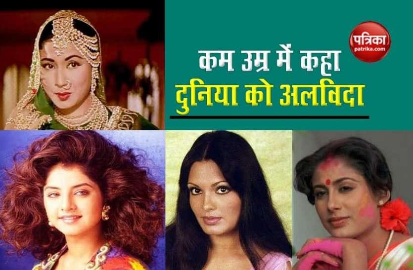 महज 19 साल की में Divya Bharti की हुई थी मौत, कई अभिनेत्रियों ने कम उम्र में कहा दुनिया को अलविदा