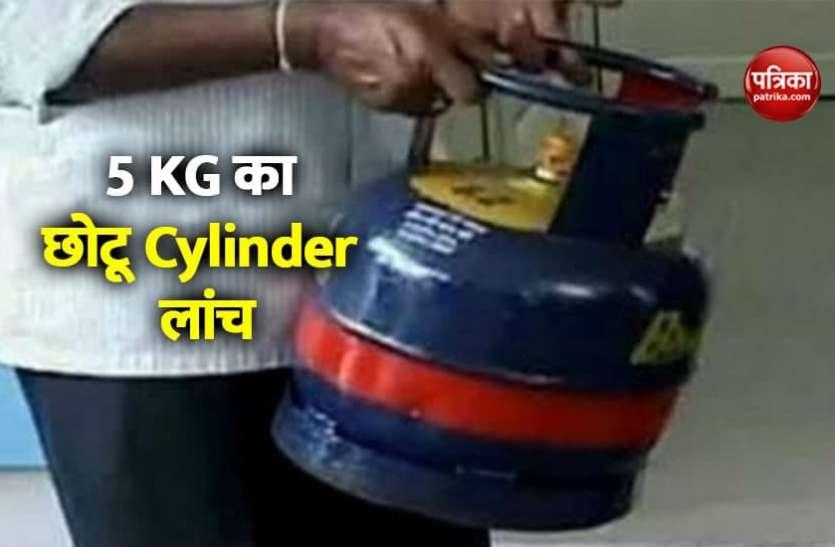 LPG ग्राहकों के लिए खुशखबरी! कम जरूरतवालों के लिए इस कंपनी ने लांच किया 5 किलो का 'छोटू' सिलेंडर