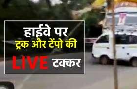 नशे में धुत ट्रक ड्राइवर टेंपो को टक्कर मारकर सड़क पर घसीटते हुए ले गया, देखें Live वीडियो
