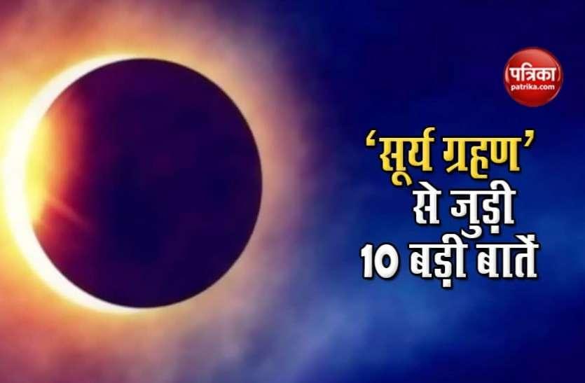 Solar Eclipse 2020: साल का अंतिम सूर्य ग्रहण आज, जानें चीन की मान्यता समेत 10 खास बातें
