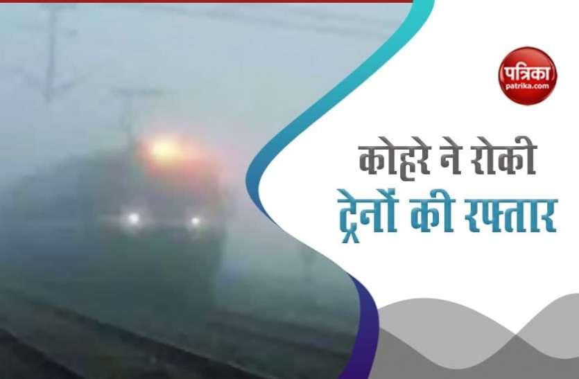 Utility: घने कोहरे के चपेट में दिल्ली समेत उत्तर भारत के कई राज्य, देरी से चल रही ट्रेनों की देखें पूरी लिस्ट