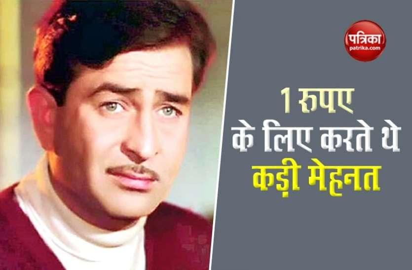 पिता के स्टूडियो में Raj Kapoor लगाते थे झाडू, बारिश में भीगते हुए जाया करते थे स्कूल