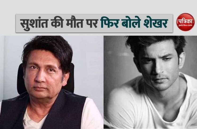 सुशांत सिंह राजपूत केस पर Shekhar Suman का बड़ा बयान, कहा- 'केस बंद करने का समय आ चुका है'