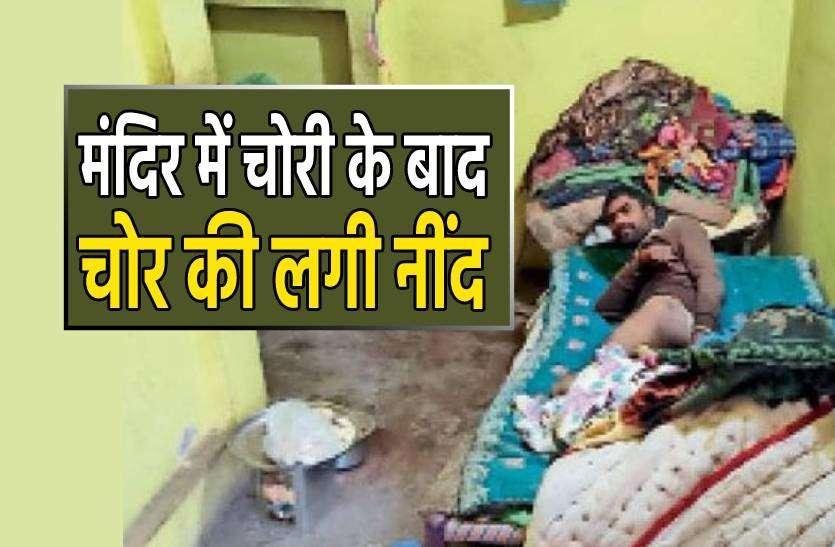 मंदिर में चोरी कर आराम करने लेटा चोर तो लग गई नींद, पुलिस से बोला- 'सोने दो नींद आ रही है'
