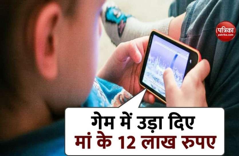6 साल के बच्चे ने गेम के लिए उड़ा दिए मां के 12 लाख रुपए, जब मां को पता चला तो...