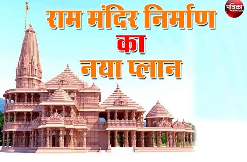Ayodhya : राम मंदिर के निर्माण में बड़ा बदलाव, नया प्लान जारी