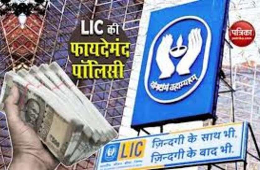 LIC Aadhaar Shila: 250 रुपए में महिलाएं ले सकती हैं बीमा, 3 लाख तक का मिलेगा कवरेज