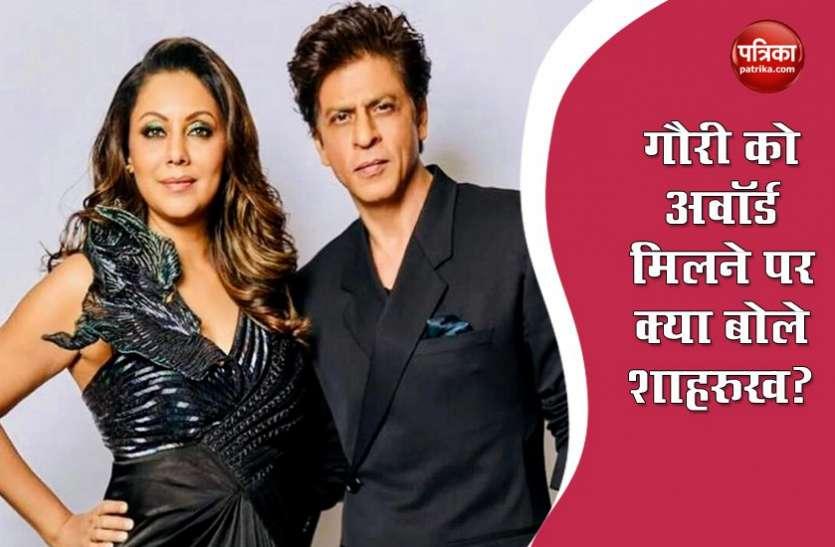 Shah Rukh Khan ने पत्नी गौरी को अवॉर्ड मिलने पर किया मजेदार ट्वीट, फैंस बोले- आपको भी मिलेगा, बढ़िया मूवी तो बनाओ