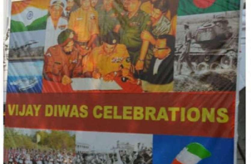 VIJAY-DIWAS---विजय दिवस पर हेलीकॉप्टर से फूलों की बारिश