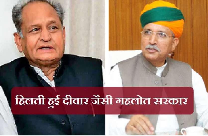 केन्द्रीय राज्य मंत्री बोले - हिलती हुई दीवार जैसी है गहलोत सरकार, जो कभी भी गिर सकती है