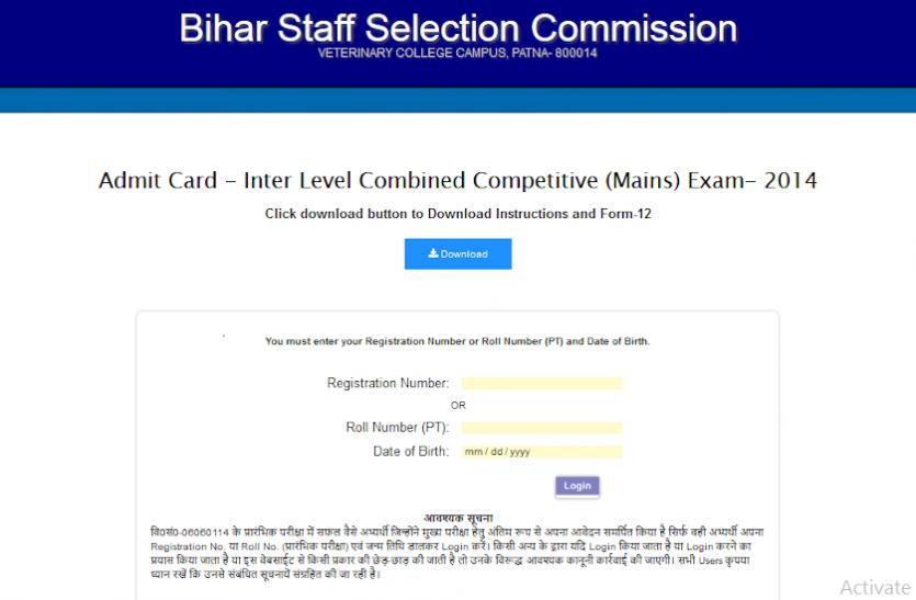 BSSC Mains Admit Card 2020 जारी, पहली इंटर स्तरीय मेन्स परीक्षा के एडमिट कार्ड यहां से करें डाउनलोड