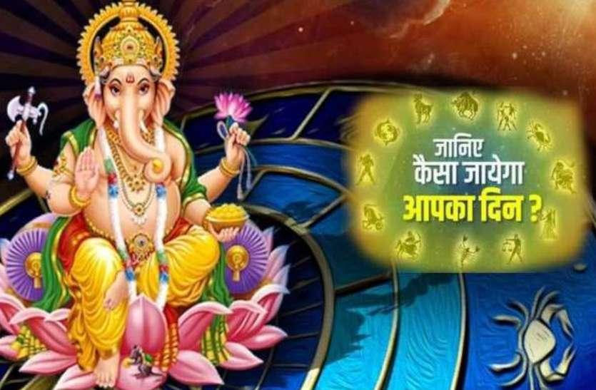 Aaj Ka Rashifal मेष—धनु का राजयोग कारक दिन, मिथुन—कन्या को मिलेगी कारोबारी तरक्की, जानें आपके लिए क्या सौगात लाए गणेशजी