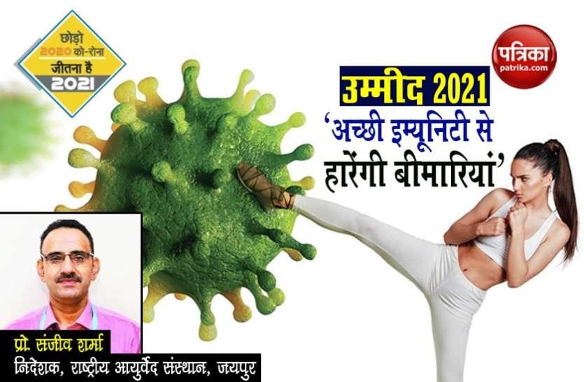 उम्मीद-2021 : - बीमारियों को हराना है तो बूस्ट करनी होगी इम्यूनिटी