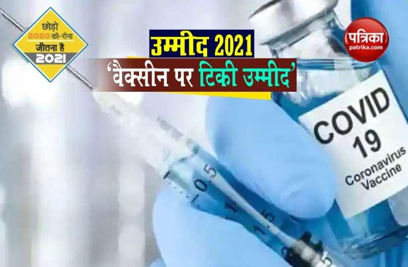 उम्मीद-2021 - कोरोना टीके पर टिकी उम्मीद, बदलेगा इलाज का तरीका