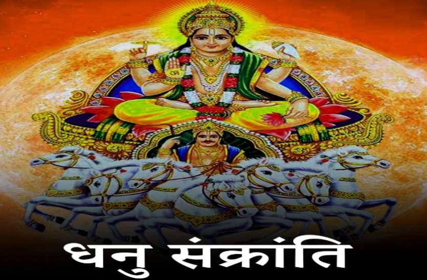 Dhanu Sankranti 2020 सूर्यदेव की प्रसन्नता से मिलता है उच्च पद और मान—सम्मान, इस तरह प्राप्त करें उनकी कृपा