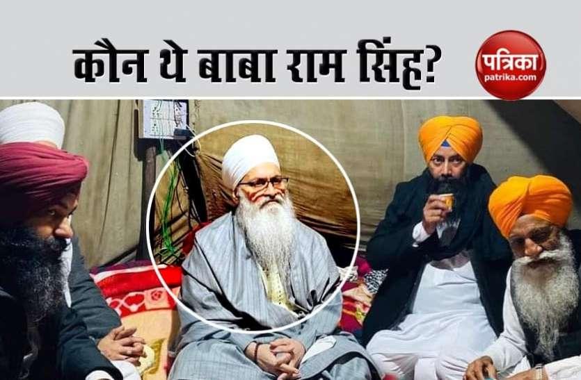 कौन थे बाबा राम सिंह? जिन्होंने किसानों का दर्द देख खुद को मार ली गोली !