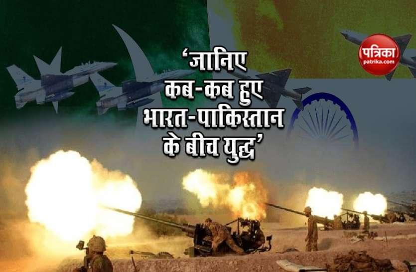 vijay diwas - जानिए कब-कब हुए भारत-पाकिस्तान के बीच युद्ध, कब लड़ी गई पहली लड़ाई