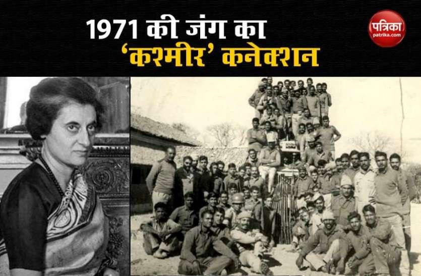Vijay Diwas 2020: भारत-पाक युद्ध में बांग्लादेश ही नहीं कश्मीर का भी था कनेक्शन, जानिए क्यों किया जाता है याद