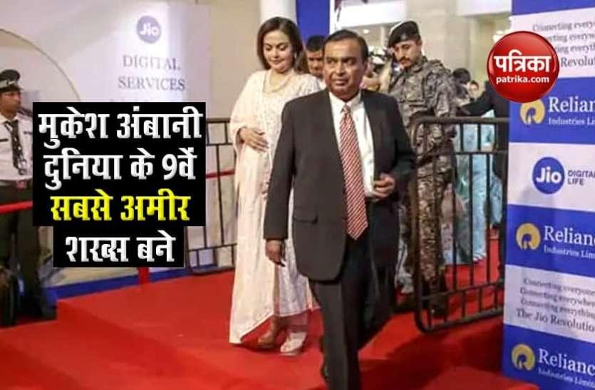 एशिया के सबसे टॉप अमीरों की लिस्ट में Mukesh Ambani का नाम शामिल, करोड़ों रुपए के पार पहुंची परिवार की दौलत