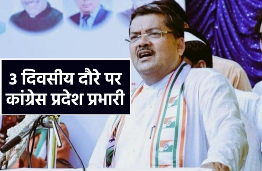 कांग्रेस प्रदेश प्रभारी मुकुल वासनिक बोले- विधायकों को महापौर का टिकट देने पर कमलनाथ से चर्चा के बाद होगा फैसला