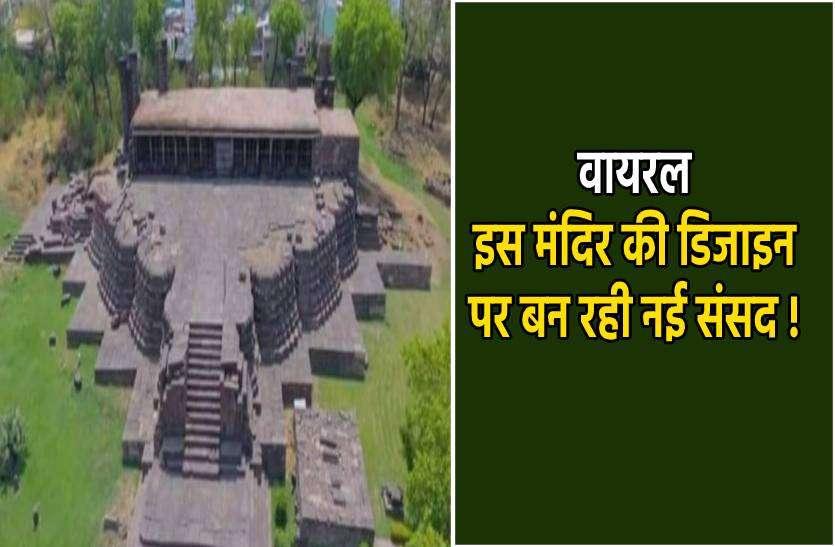 सोशल मीडिया पर वायरल हो रहा ये मंदिर, नए संसद भवन से हूबहू मिलती है डिजाइन