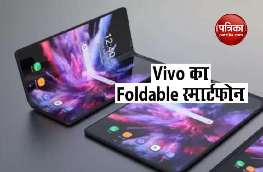 Foldable स्मार्टफोन लॉन्च करने की तैयारी में Vivo, मिलेंगे ऐसे फीचर्स, सैमसंग के इस स्मार्टफोन से होगा मुकाबला