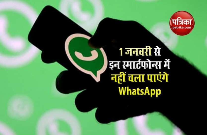 तो 1 जनवरी 2021 से इन iPhone और एंड्रॉयड फोन्स में नहीं चला पाएंगे WhatsApp, करना होगा यह काम