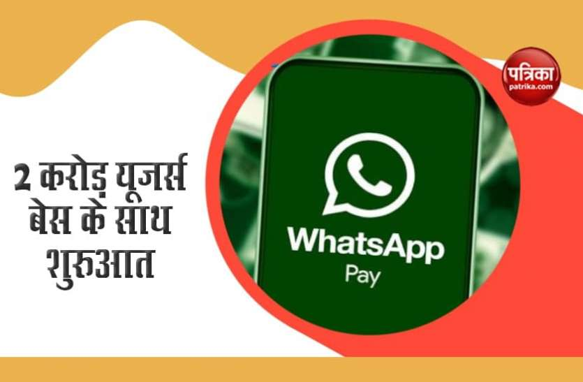 देश में शुरू हुई Whatsapp pay सर्विस, 2 करोड़ यूजर बेस से होगी शुरुआत, मैसेज की तरह भेज सकेंगे पैसा
