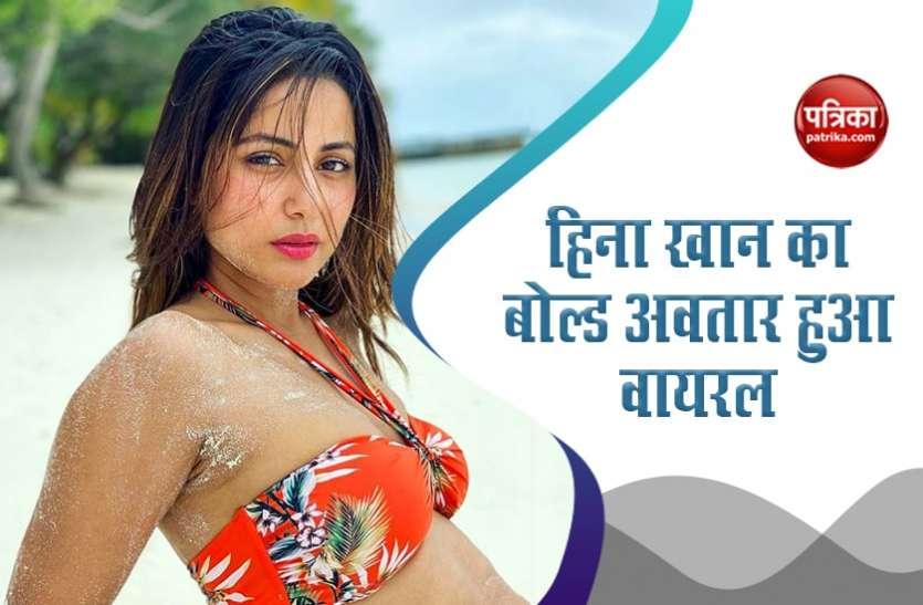 Hina Khan ने शेयर किया हॉट लुक, फैंस बोले- आप तो सेक्सी हो.. देखिए वायरल तस्वीरें