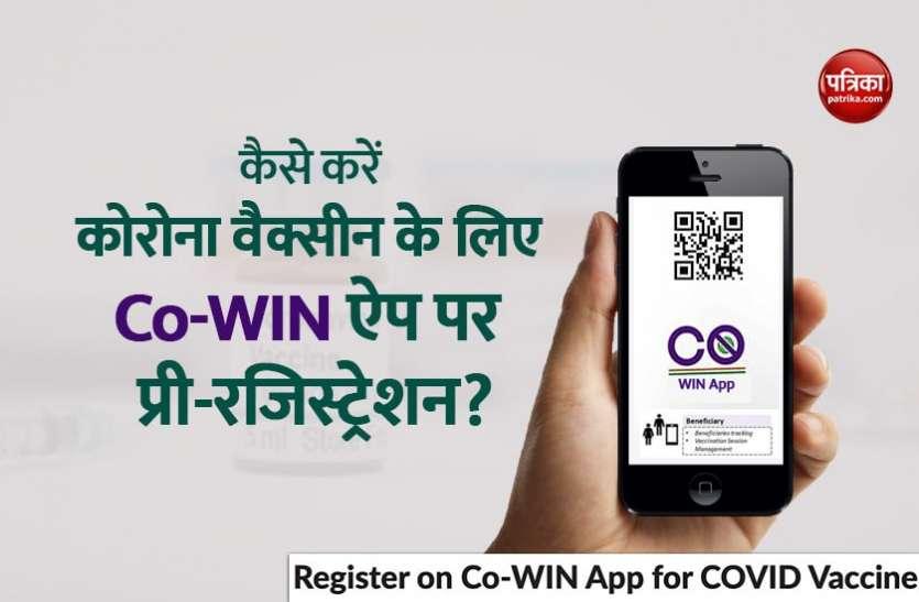 कैसे डाउनलोड करें CoWIN ऐप और वैक्सीनेशन के लिए प्री-रजिस्टर