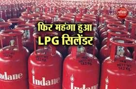 अब 710.50 रुपए में मिलेगा गैस सिलेंडर, 50 रुपए महंगा