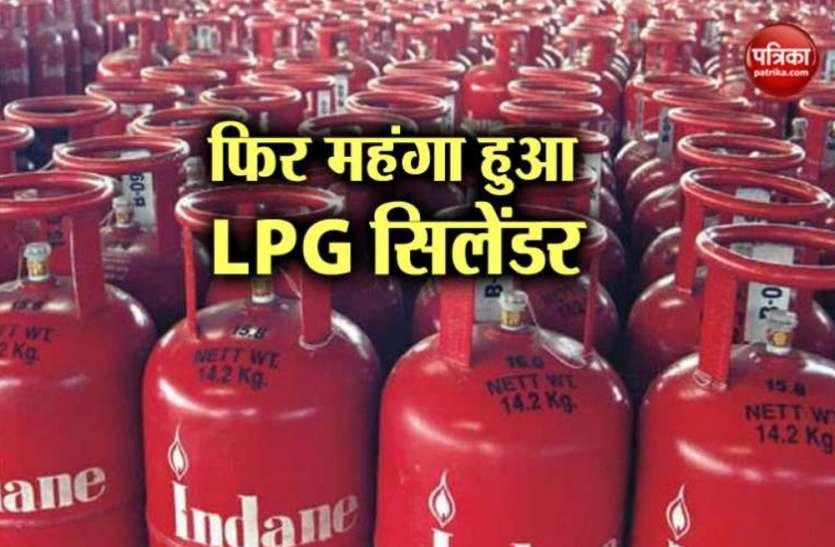LPG:  फिर 25 रुपए की वृद्धि, सब्सिडी भी आना बंद