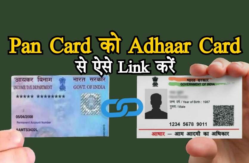 घर बैठे करें Aadhaar Card और Pan Card लिंक, जानें आसान steps
