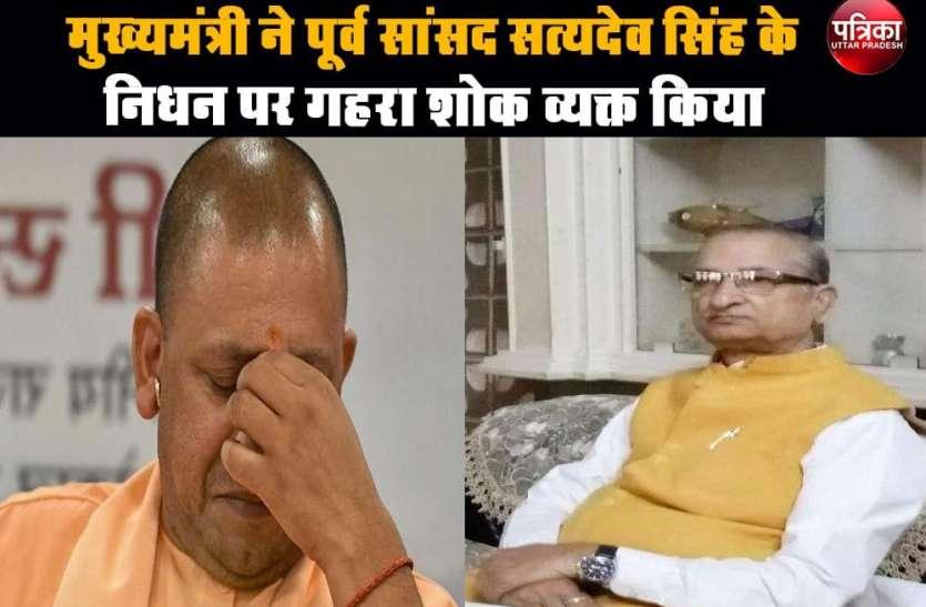 मुख्यमंत्री ने पूर्व सांसदसत्यदेव सिंह के निधन पर गहरा शोक व्यक्त किया