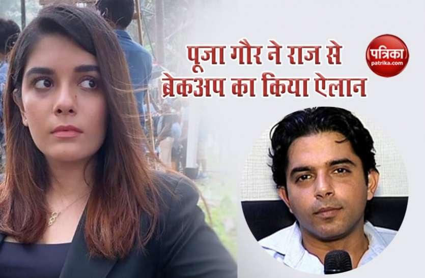 10 साल के बाद अलग हुए Pooja Gor और राज सिंह अरोड़ा, एक्ट्रेस बोलीं- हम हमेशा दोस्त रहेंगे