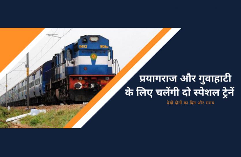 जबलपुर: प्रयागराज और गुवाहाटी के लिए चलेंगी दो स्पेशल ट्रेनें, देखें दोनों का दिन और समय