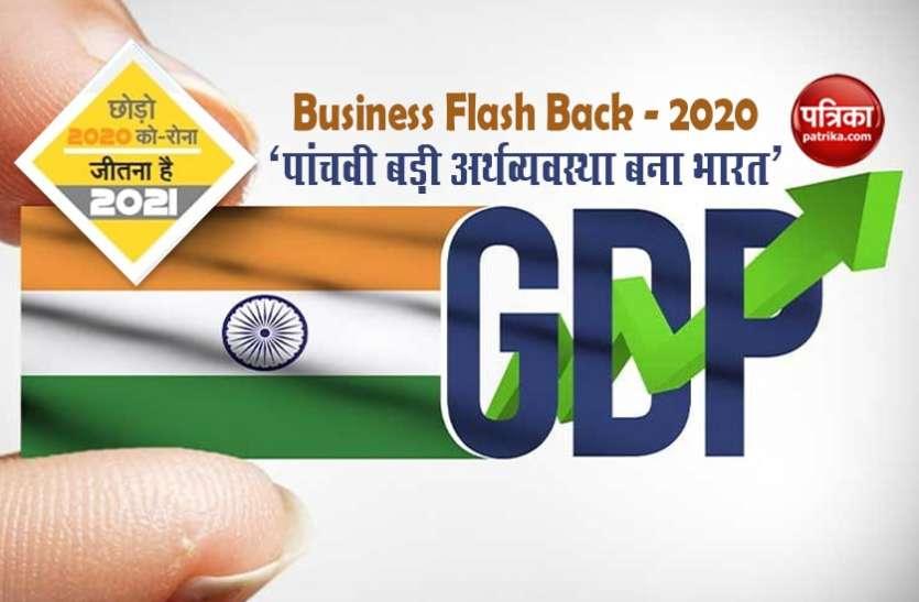 Business Flash Back 2020 - पांचवी बड़ी अर्थव्यवस्था बना भारत