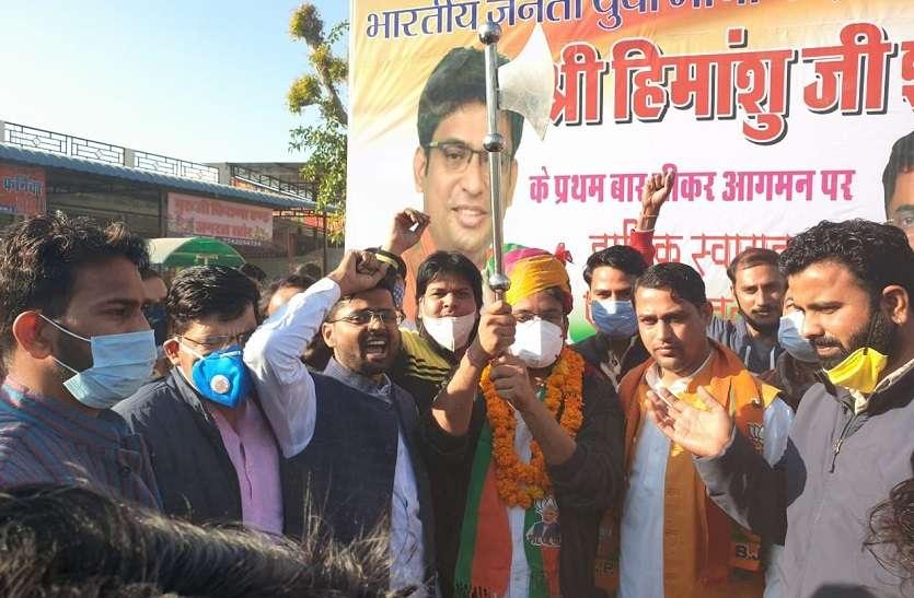 राजस्थान: भाजयुमो का आज सीकर में सरकार विरोधी प्रदर्शन, प्रदेश अध्यक्ष हिमांशु करेंगे नेतृत्व