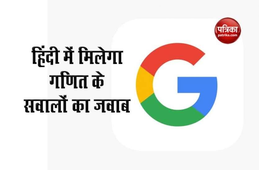 Google पर अब हिंदी में मिलेंगे गणित के सवालों के जवाब, लोकल भाषा में गूगल मैप और....