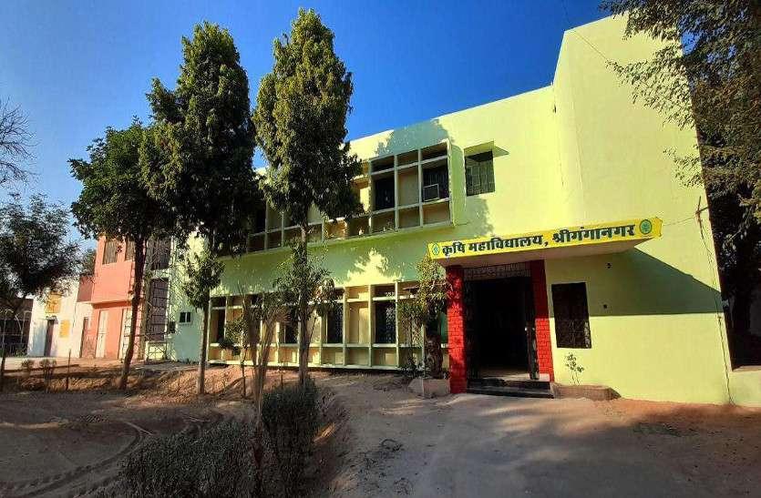 श्रीगंगानगर को सौगात...सरकारी कृषि महाविद्यालय में अब होगी विद्यार्थियों की पढ़ाई