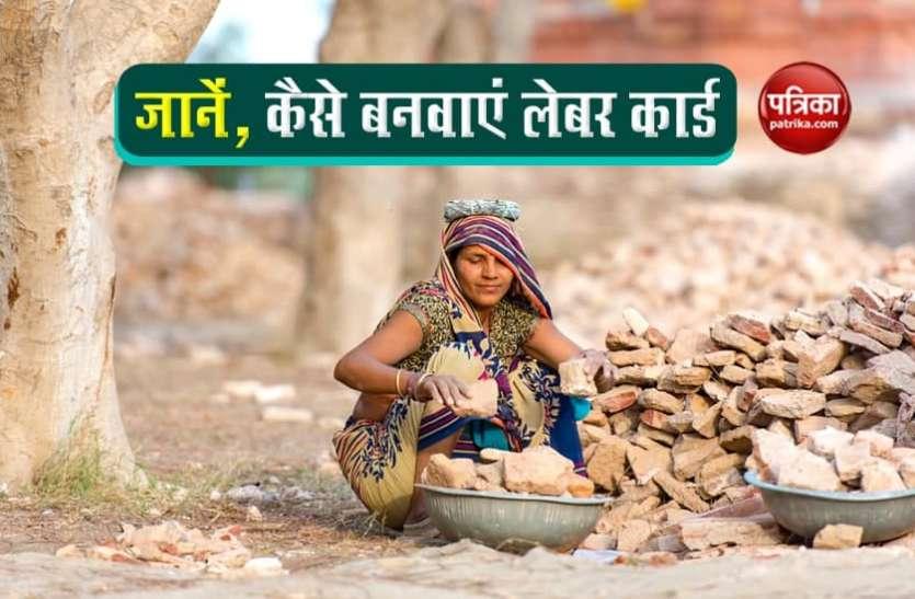 लेबर कार्ड से महिला श्रमिक पा सकती हैं 51 हजार रुपए, जानें कार्ड बनवाने की आसान प्रक्रिया
