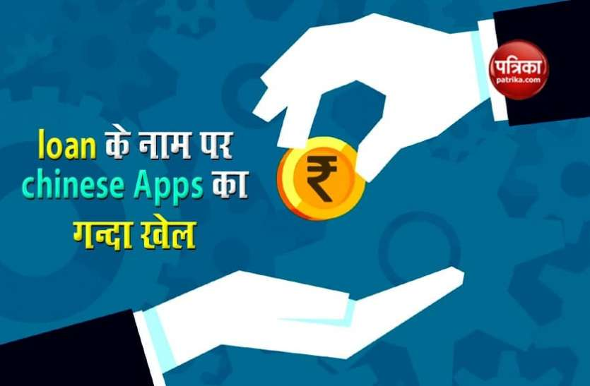 इंस्टेंट लोन देकर फंसा रहे Chinese Apps, समय पर पैसा वापस न करने पर करते हैं गंदी डिमांड